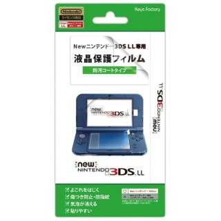 スクリーンガード 防汚コートタイプ for Newニンテンドー3DS LL【New3DS LL】