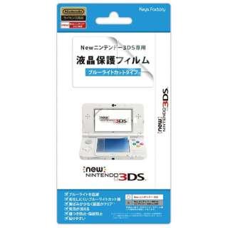 スクリーンガード ブルーライトカットタイプ for Newニンテンドー3DS【New3DS】