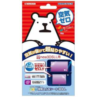 new 空気入らなシート3DLL【New3DS LL】