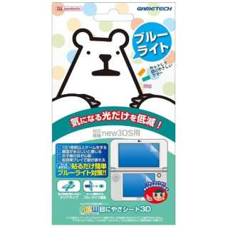 new 目にやさシート3D【New3DS】