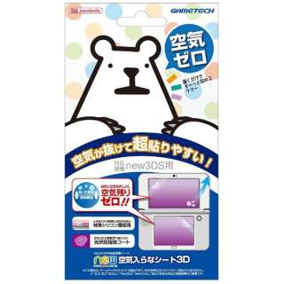 new 空気入らなシート3D【New3DS】