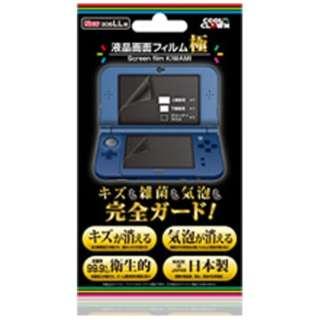 液晶画面フィルム 極(New 3DS LL用)【New3DS LL】