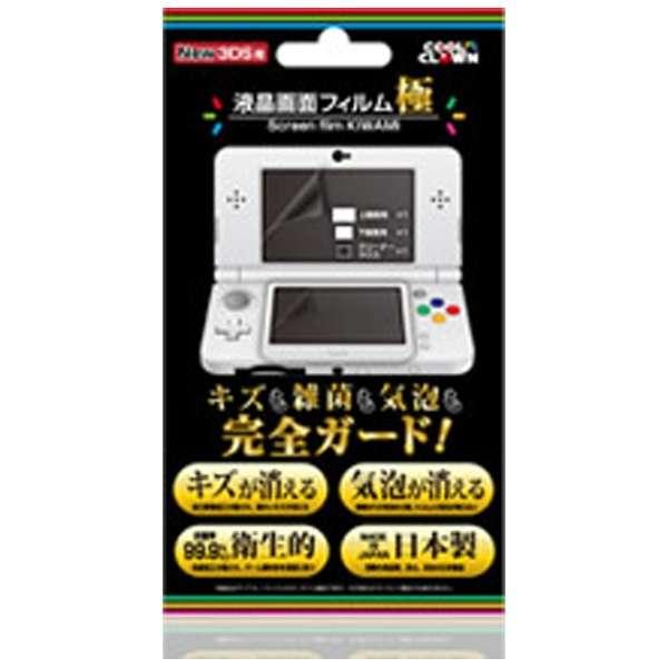 液晶画面フィルム 極(New 3DS用)【New3DS】
