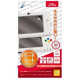 CYBER・液晶保護フィルム[ハードコートタイプ](New 3DS用)【New3DS】