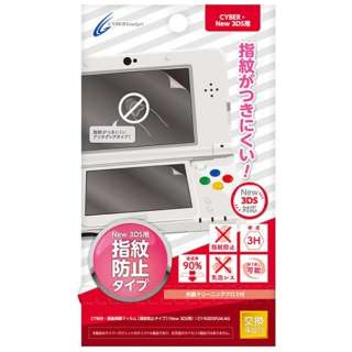 CYBER・液晶保護フィルム[指紋防止タイプ](New 3DS用)【New3DS】