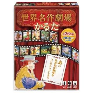 biccamera com hanayama world masterpiece theater karuta mail order