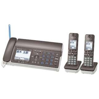 KX-PD503DW-T FAX機 おたっくす ブラウン [子機2台 /普通紙]