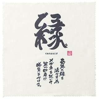 めっせー字クリーニングクロス(縁/であうよろこび)3127-03