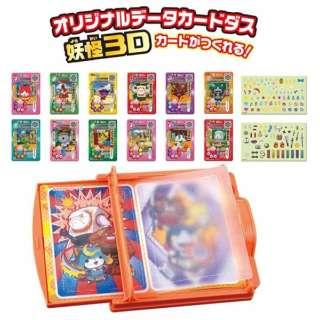 妖怪ウォッチともだちウキウキペディア 妖怪3Dカードメーカー 弐