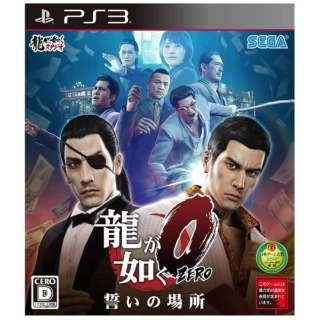 龍が如く0 誓いの場所【PS3ゲームソフト】