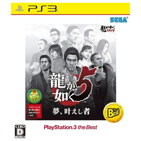 龍が如く5 夢、叶えし者 [PlayStation 3 the Best 2014/12/11]