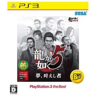 龍が如く5 夢、叶えし者 PlayStation3 the Best(再廉価版)【PS3ゲームソフト】