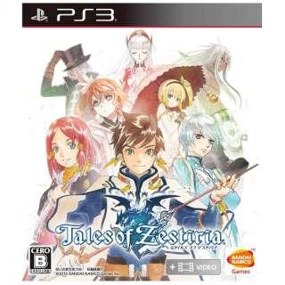 テイルズ オブ ゼスティリア【PS3ゲームソフト】