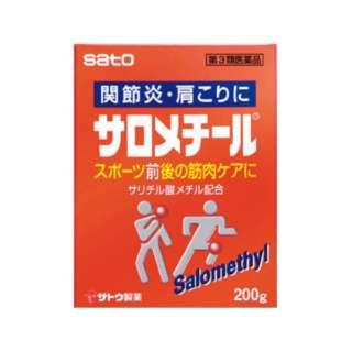 【第3類医薬品】 サロメチール(200g)