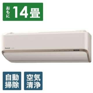 CS-HX405C2-C エアコン HXシリーズ ノーブルベージュ [おもに14畳用  /200V]