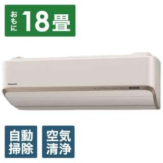 CS-HX565C2-C エアコン HXシリーズ ノーブルベージュ [おもに18畳用  /200V]