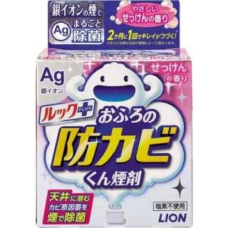 ルック おふろの防カビくん煙剤 せっけんの香り 5g〔お風呂用洗剤〕