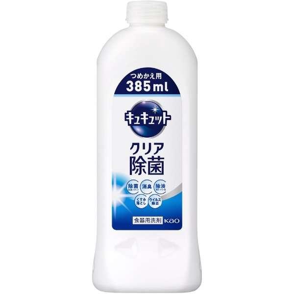 キュキュット クリア除菌 つめかえ用 2回分(385ml)〔食器用洗剤〕