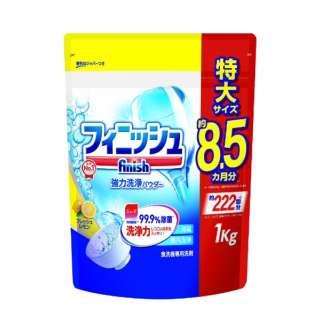 フィニッシュパワー&ピュア パウダー フレッシュレモン バリューパック 900g〔食器洗い機用洗剤〕