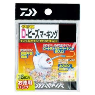 スイベル 快適D-ビーズマーキング徳用クリヤーS   723190