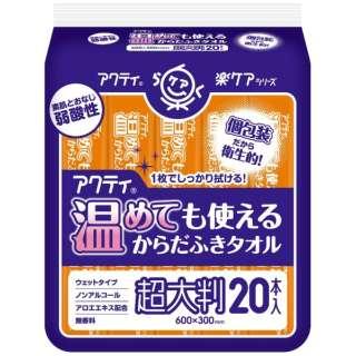 アクティ 温めても使えるからだふきタオル 超大判・個包装20本