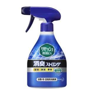 Resesh(リセッシュ)除菌EX 消臭ストロング さわやかなハーブの香り 本体 370ml