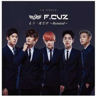 F.CUZ/もう1度だけ~Remind~ 初回限定盤 【CD】