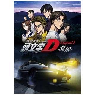 新劇場版 頭文字[イニシャル]D Legend1 -覚醒- 初回限定版 【ブルーレイ ソフト】