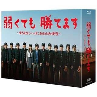 弱くても勝てます~青志先生とへっぽこ高校球児の野望~ Blu-ray BOX 【ブルーレイ ソフト】