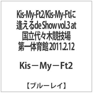 Kis-My-Ft2/Kis-My-Ftに逢えるde Show vol.3 at 国立代々木競技場第一体育館 2011.2.12 【ブルーレイ ソフト】