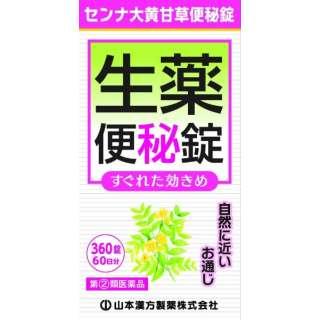 【第(2)類医薬品】センナ大黄甘草便秘錠大型 360粒