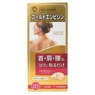 ゴールドエンピシン 21本入【医薬部外品】
