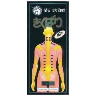 きくばり 10P【医薬部外品】