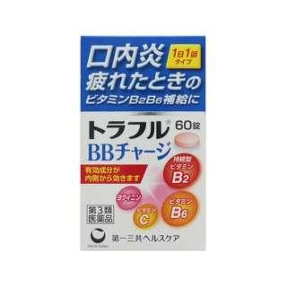 【第3類医薬品】 トラフルBBチャージ(60錠)〔ビタミン剤〕