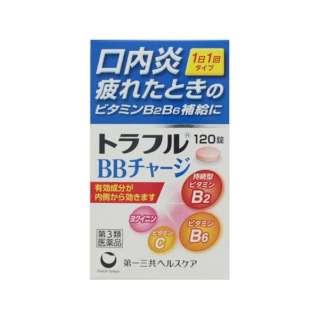 【第3類医薬品】 トラフルBBチャージ(120錠)〔ビタミン剤〕