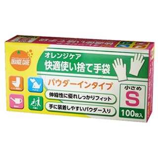 快適使い捨て手袋 100枚入 Sサイズ〔ゴム・ビニール手袋〕