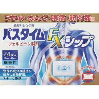 【第2類医薬品】 パスタイムFXシップ(24枚) ★セルフメディケーション税制対象商品