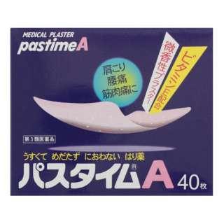 【第3類医薬品】 パスタイムA(40枚)