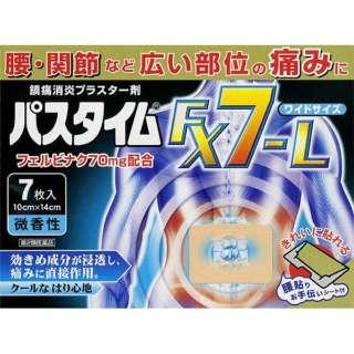 【第2類医薬品】 パスタイムFX7-L(7枚) ★セルフメディケーション税制対象商品