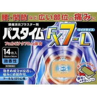 【第2類医薬品】 パスタイムFX7-L(14枚) ★セルフメディケーション税制対象商品