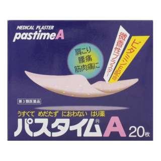 【第3類医薬品】 パスタイムA(20枚)