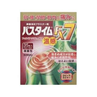 【第2類医薬品】 パスタイムFX7温感(35枚) ★セルフメディケーション税制対象商品