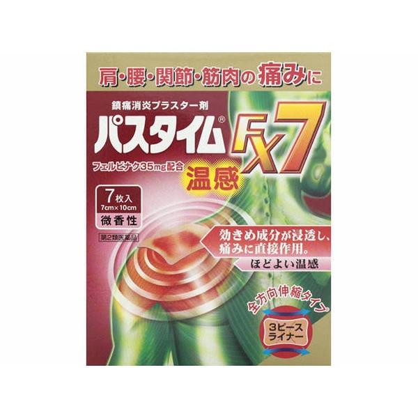 祐徳薬品 パスタイムFX7 温感 箱7枚