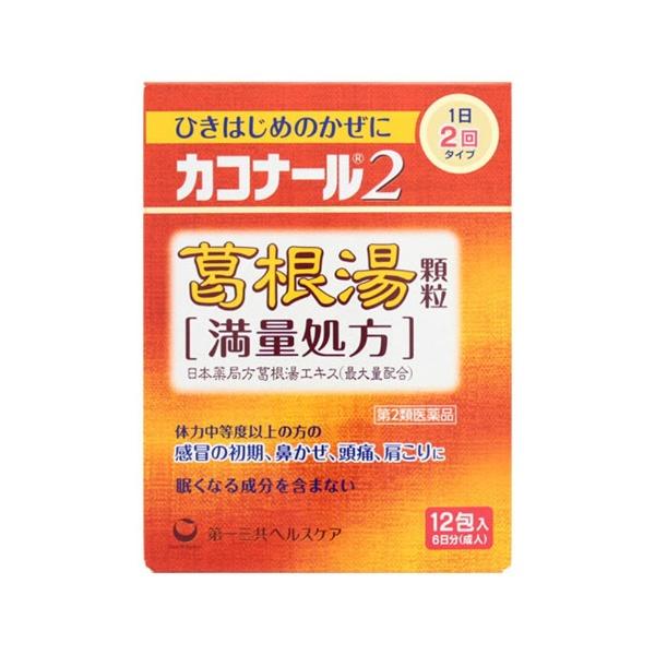 カコナール2葛根湯顆粒〈満量処方〉 12包