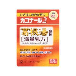 【第2類医薬品】 カコナール2葛根湯顆粒満量処方(12包)〔風邪薬〕