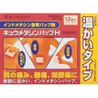 【第2類医薬品】 キュウメタシンパップH(12枚) ★セルフメディケーション税制対象商品