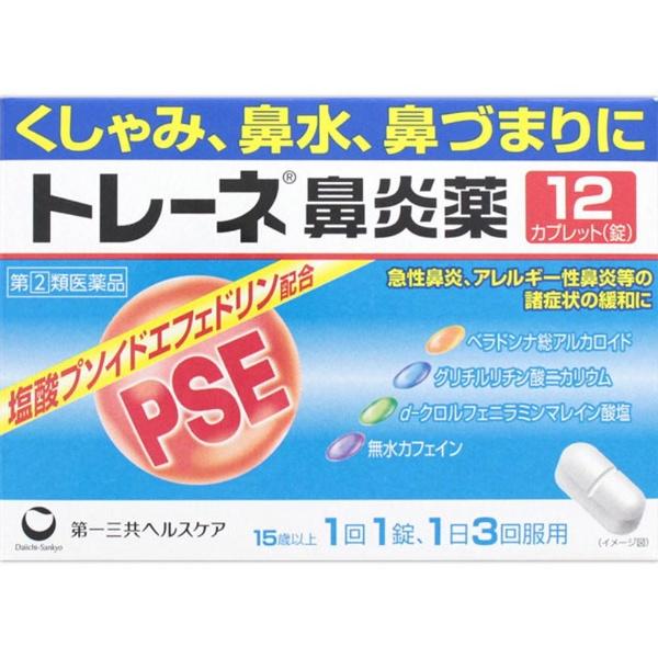 第一三共ヘルスケア トレーネ鼻炎薬 12錠
