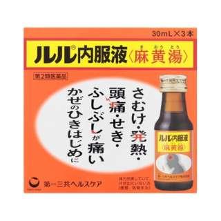 【第2類医薬品】 ルル内服液<麻黄湯>(30mL×3本)〔漢方薬〕