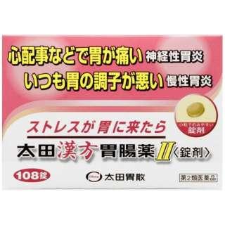 【第2類医薬品】 太田漢方胃腸薬II<錠剤>(108錠)〔胃腸薬〕