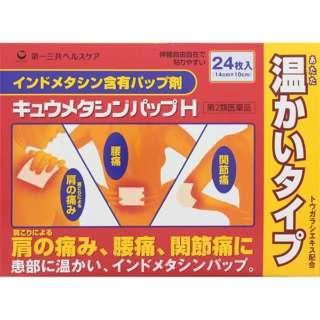 【第2類医薬品】 キュウメタシンパップH(24枚) ★セルフメディケーション税制対象商品